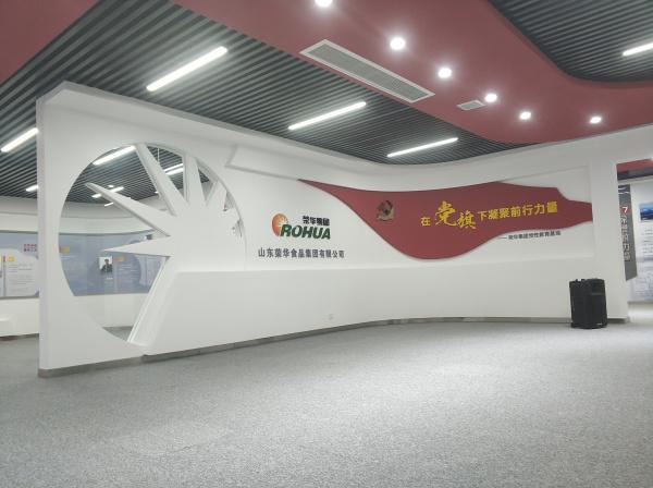荣华集团党性教育展厅